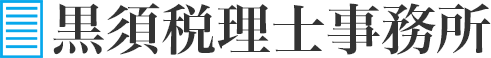 黒須税理士事務所