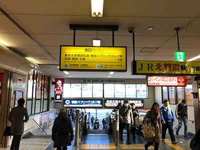 朝霞台駅から黒須税理士事務所までの行き方02