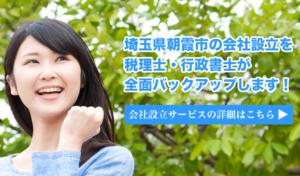 https://kurosu-zeirishi.com/company
