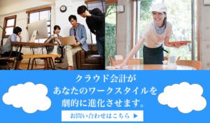 https://kurosu-zeirishi.com/cloud